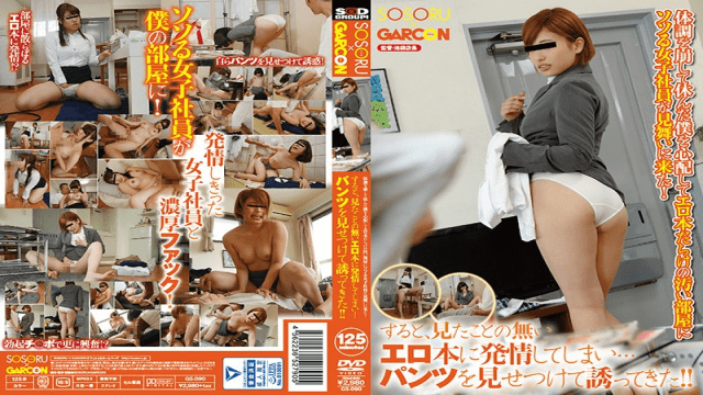 SOSORUXGARCON GS-090 A women's employee who got worried about me who was out of physical condition and took a rest in a dirty room full of erotic books came to visit! Then he got assested in erotic books he had never seen ... he showed up his pants and i - Jav HD Videos