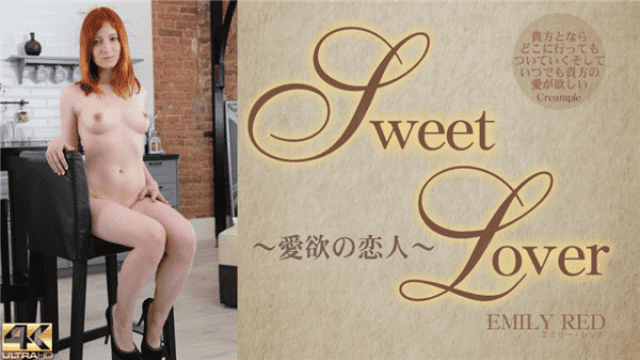 Kin8tengoku 1651 EMILY SWEET LOVER I want your love - Jav HD Videos