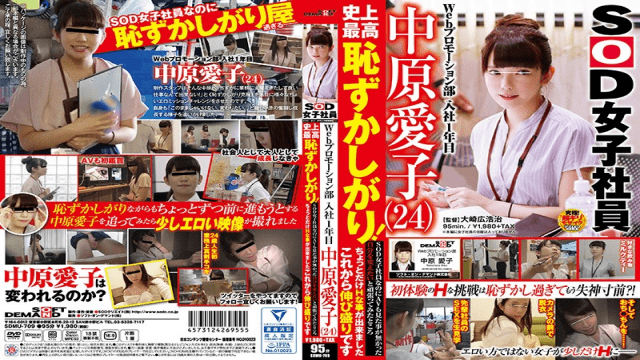 SOD Create SDMU-709 Aiko Nakahara Female employee Jav Office who is said to be the most shy in the history because of my own marginal eroticism I will challenge - Jav HD Videos