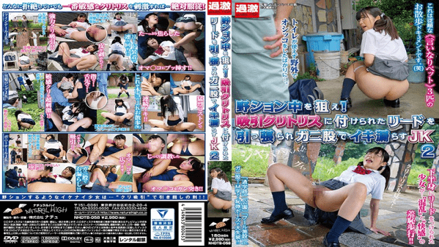 NaturalHigh NHDTB-058 Arisa Seina, Rui Airi, Ayuri Sonoda Target Inside Noshonaku. JK2 Pulling The Lead Attached To The Suction Clitoris And Leaking With A Crab Crotch - Jav HD Videos