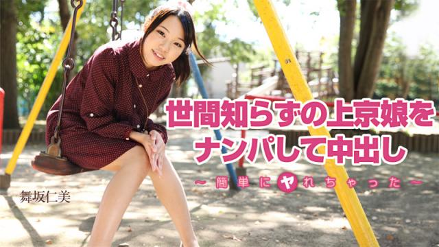 [Heyzo 0937] Hitomi Maisaka Innocent Girl Gets a Cream Pie  - Jav HD Videos