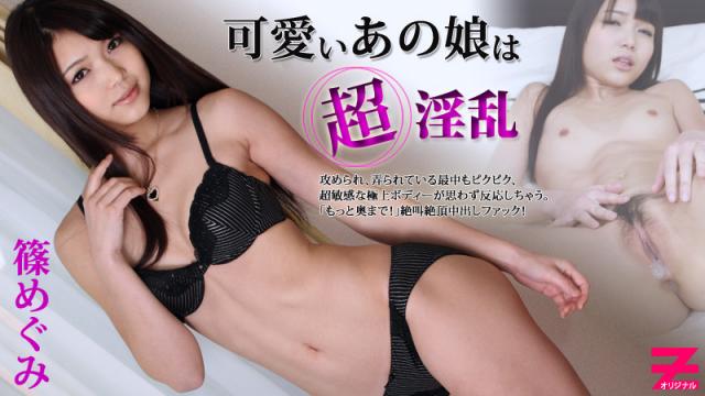 Jav Videos [Heyzo 0020] Megumi Shino The Cute Lady is a Slut