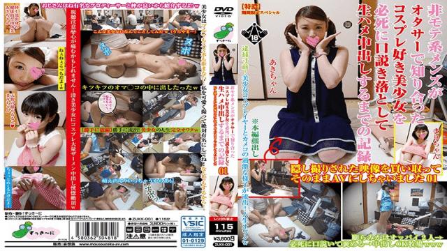 Mousouzoku ZUKK-001 Uta Sachino Non-Mote-based Men's Is I Have To As AV And Bought The Record Hidden Camera Video - Jav HD Videos