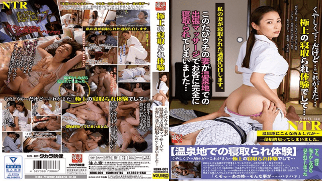 Takara Eizou HENK-001 Miyamoto Saori Ultimate Cried Experience Uchimaru's Wife Has Been Totally Taken Down By Guests On Business Trip Massage At A Hot Spring Spot - Jav HD Videos