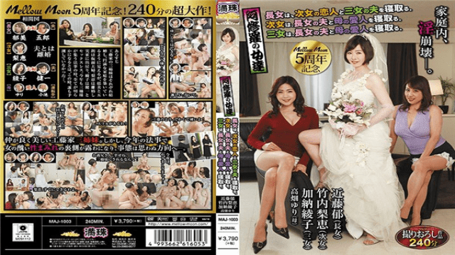 Mellow Moon MAJ-1003 The Eldest Daughter Of Asura Lives With Her Second Lover And Her Third Husband - Jav HD Videos