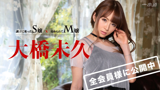 1Pondo 032715_001 - Miku Ohashi - Full Japan Porn Online - Jav HD Videos
