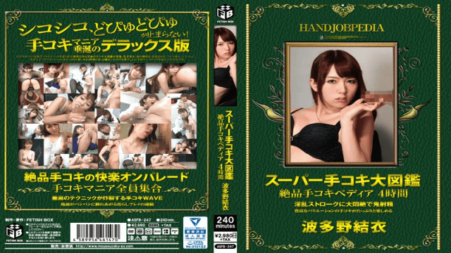 Japan Videos FetishBox/Mousouzoku ASFB-247 Yui Hatano Super Handjob Encyclopedia - Premium Handjob-apedia 4 Hours