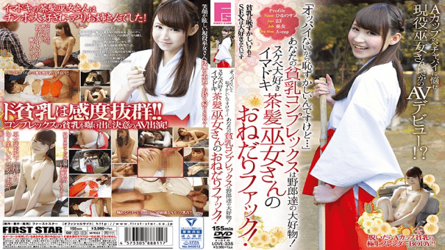 Japan Videos First Star LOVE-335 Hinano Momose has a complex about her small breasts, but the guys love them! This brown hair shrine priestess gets the fuck she's begged for!