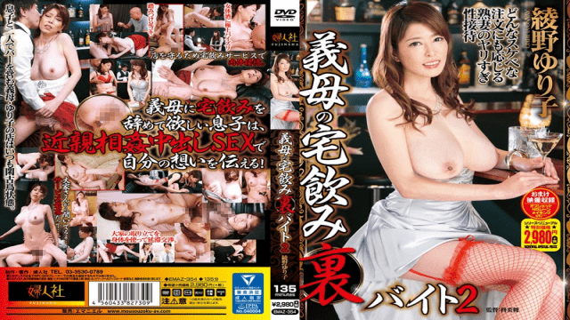 Japan Videos Fujinsha/Emmanuelle EMAZ-354 Yuriko Ayano Mother-in-law Of The Home Drinking Back Byte 2