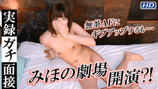 Japan Videos GACHINCO GACHI1086 CD1 MIHO Reality Gachi INTERVIEW