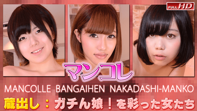 Japan Videos Gachinco gachi1126 OMNIBUS Amina et al. - Mancoe extra edition creampie cocoa -