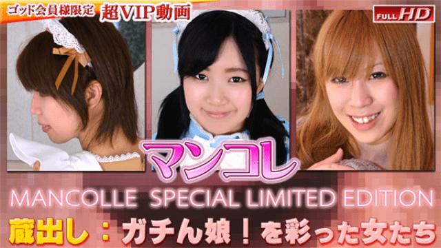 Japan Videos Gachinco gachig250 OMNIBUS Raniko et al Mankore special edition version