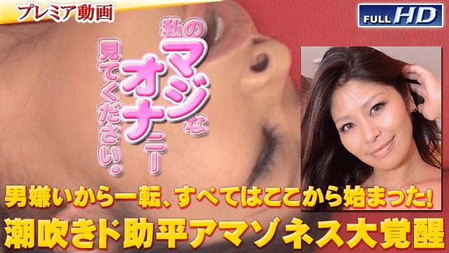 Japan Videos Gachinco gachip254 TOUKO Japanese Amateur Girls Gatty daughter Kiriko another publication magiona 77