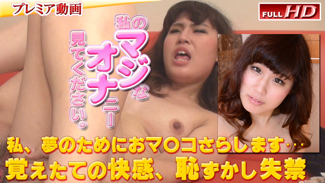Japan Videos Gachinco gachip337 - Maki - Japanese Porn Movies