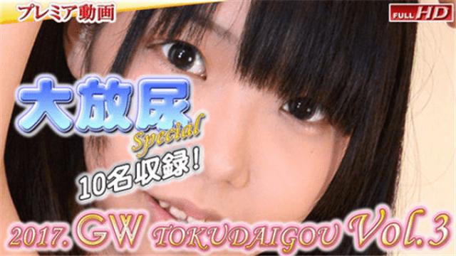 Japan Videos Gachinco gachip358 Gatty daughter! Gachip 358 Omnibus - Great Pissing Special 2017. GW 3