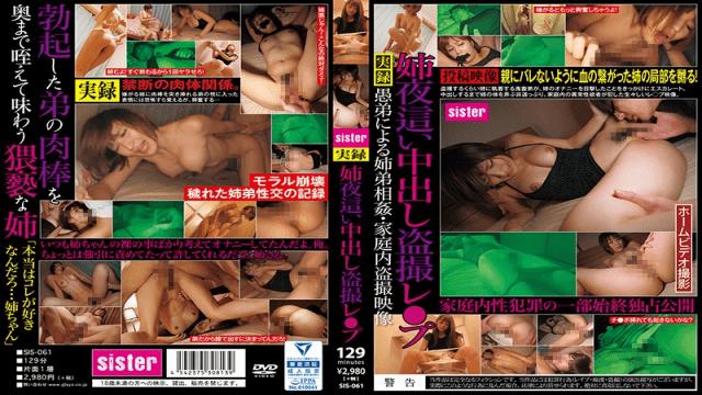 Japan Videos GLAYz SIS-061 Elder Sister Night Visit Creampie Peeping Rape Hikaru Konno, Minami Natsuki, Ruri Ena
