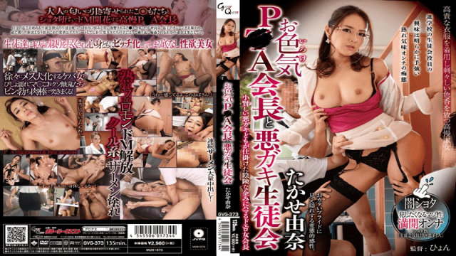 Japan Videos GloryQuest GVG-373 Yuna Takase The Sexy PTA Chairwoman And The Naughty Student Council