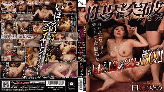 Japan Videos GloryQuest GVG-459 Hitomi Enjoji A Cum Bucket Mature Woman In Extreme Semen Sex 14 Bukkake Cum Shots 13 Cum Swallowing Shots 23 Creampie Fucks! 50 Scenes Of Semen Sensation