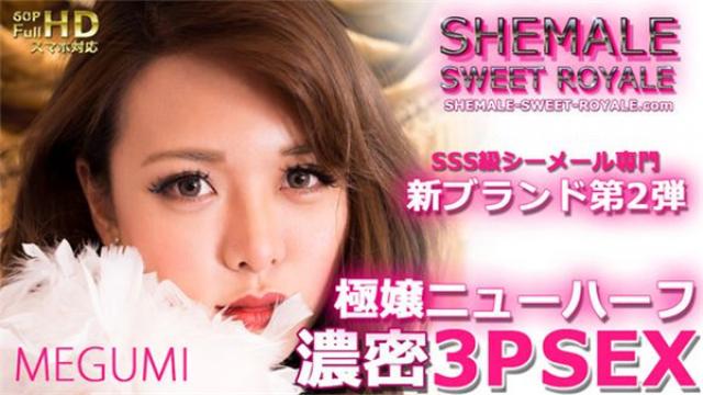 Japan Videos Heydouga 4165-PPV002 - Megumi - Heydouga SHEMALE SWEET ROYALE MEGUMI Ultra-S-class Transsexual 3P dense