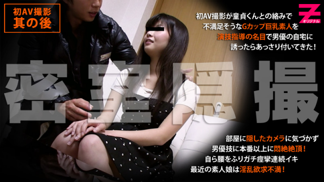 Japan Videos [Heyzo 0252] Momo Fukada an Amateur with Large Boobs Screams in Agony!