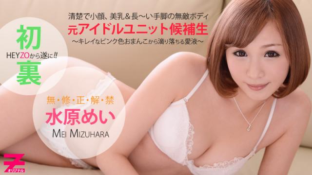 Japan Videos [Heyzo 0345] Mei Mizuhara Super Duper Cute Girl's Real SEX