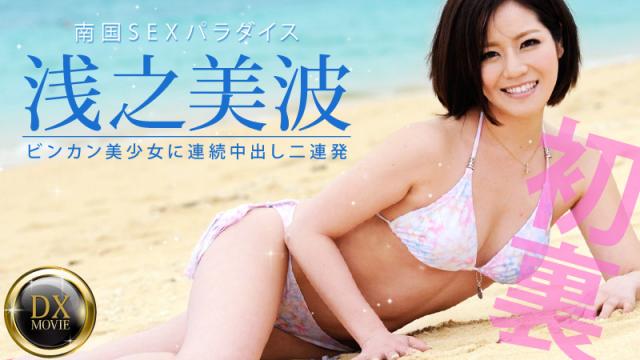 Japan Videos [Heyzo 0381] Bin Kang beautiful girl to put in the second consecutive barrage - Minami Asano Jav Uncensored