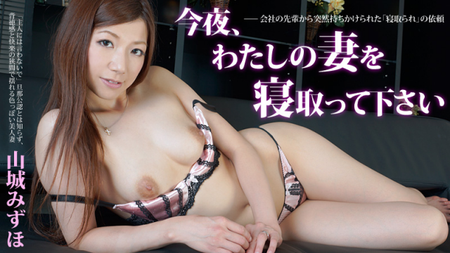 Japan Videos [Heyzo 0458] Mizuho Yamashiro Would You Like to Be With My Wife Tonight?