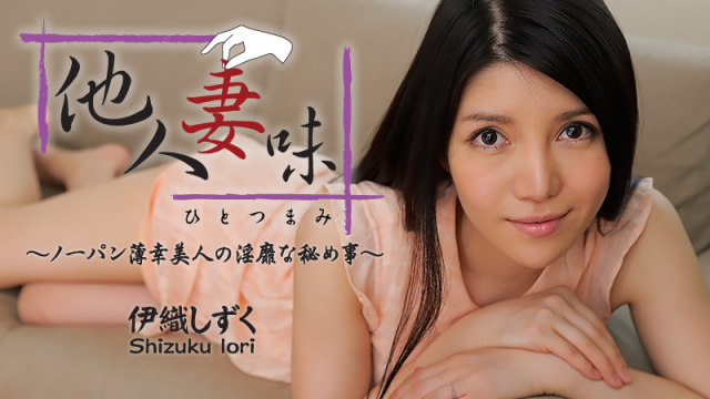 Japan Videos [Heyzo 0544] Shizuku Iori Hitotsumami -A pantieless beauty with a repressed sexual desire