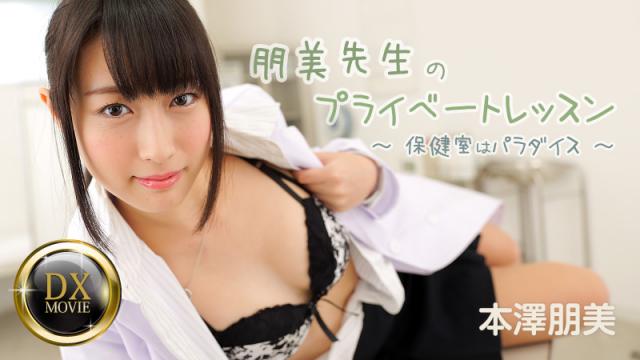 Japan Videos [Heyzo 0687] Tomomi teacher of private lessons - infirmary Paradise - HonSawa Tomomi