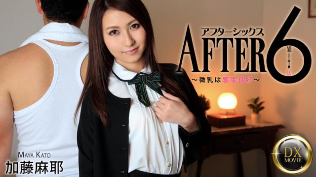 Japan Videos [Heyzo 0792] After 6 to Bichichi sensitivity good to - Maya Kato - Japan XXX Videos