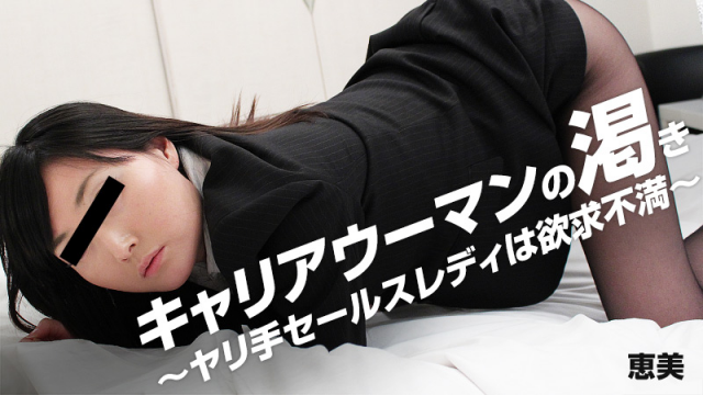 Japan Videos [Heyzo 0878] Emi Sexually Frustrated Woman -Succeeded in career but not in sex