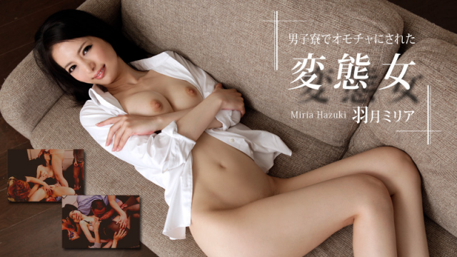 Japan Videos [Heyzo 0912] Miria Hazuki Hottie in a Men's Dorm - Japan XXX Videos Online