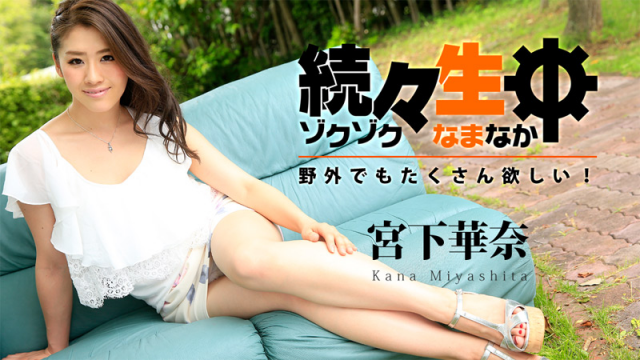Japan Videos [Heyzo 0927] Kana Miyashita Sex Heaven -Exciting Outdoor Sex-