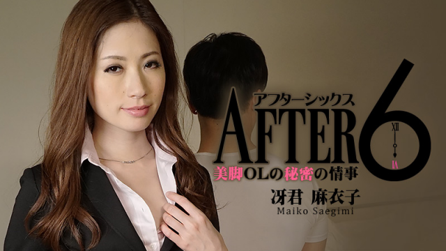 Japan Videos [Heyzo 0973] Maiko Saegimi After 6 - Horny Office Lady's Secret