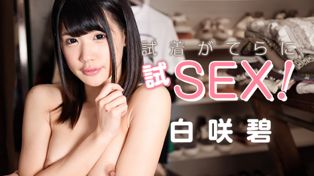 Japan Videos [Heyzo 1031] fitting the trial SEX in the temple! HakuSaki Aoi