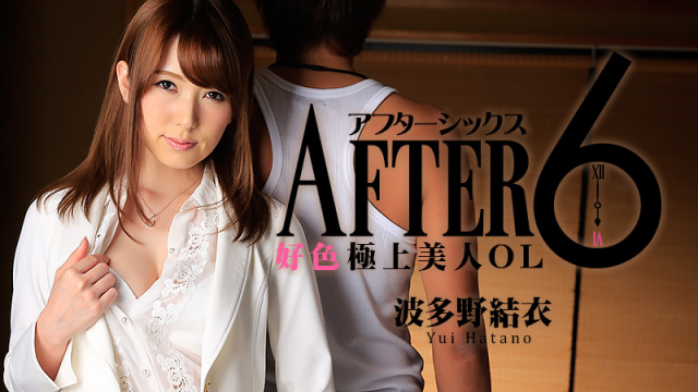 Japan Videos [Heyzo 1048] After 6 to amorous finest beauty OL - Yui Hatano - Uncensored Videos
