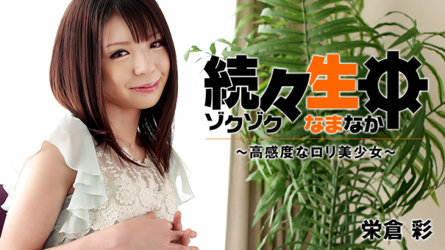 Japan Videos [Heyzo 1054] One after another Namachu to high sensitivity Lori Pretty - Sakaekura Aya