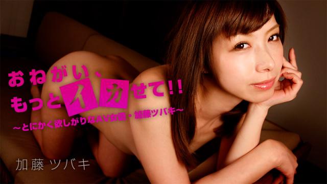 Japan Videos [Heyzo 1223] Tsubaki Kato - Horny Beauty, Tsubaki -Fuck Me Hard