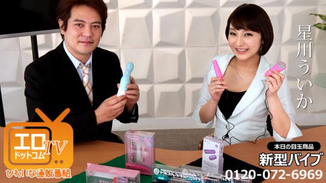 Japan Videos [Heyzo 1226] Uika Hoshikawa Dirty TV Shopping Channel