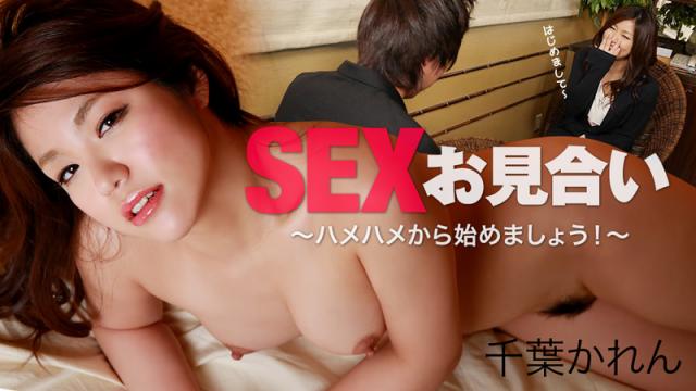 Japan Videos [Heyzo 1230] Karen Chiba Blind Date for Sex