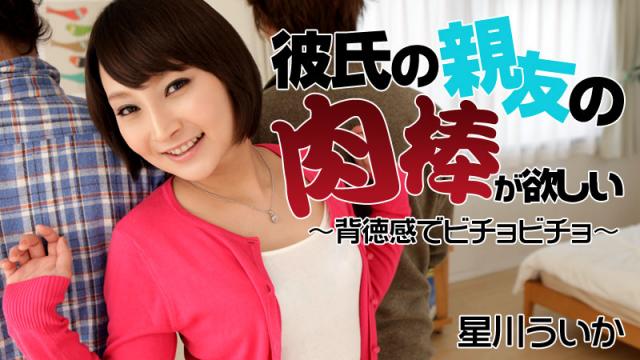 Japan Videos [Heyzo 1256] Uika Hoshikawa Juicy Pussy Waits for a Dick - Javgo Porn Tubes
