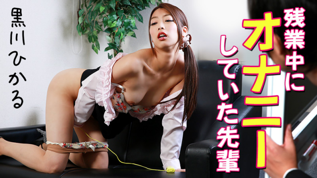 Japan Videos Heyzo 1332 Hikaru Kurokawa Sexy Overtime Work in Office