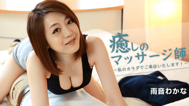 Japan Videos Heyzo 1348  Wakana Amane Sexual Service from Erotic Masseuse