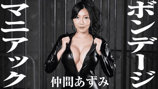 Japan Videos HEYZO 1439 Azumi Nakama Bondage Fetish