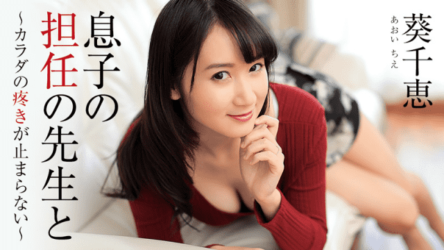 Japan Videos Heyzo 1444 Chie Aoi Teacher of the homeroom teacher's son The pain of the body does not stop