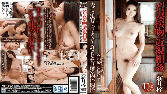 Japan Videos Hibino HAVD-949 Azusa Arai Young Wife Kisses Incest I Can Never Tell My Husband About This... Unforgivably Immoral Sexual Relations
