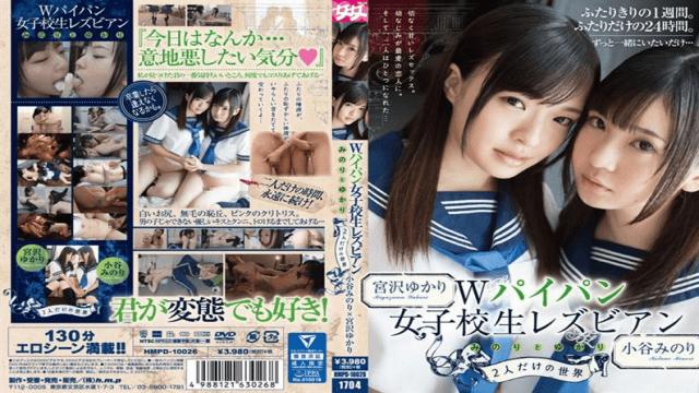 Japan Videos h.m.p HMPD-10026 World Of W Shaved School Girls Lesbian Minori And Yukari Two People Only Yukari Miyazawa, Minori Otani