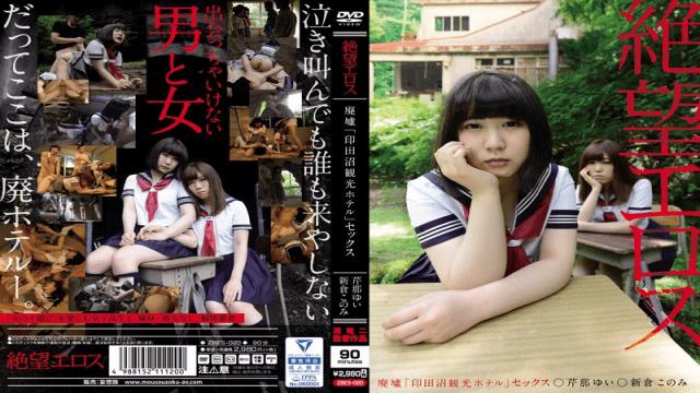Japan Videos HopelessErotica/DaydreamTribe ZBES-020 Eros Company Of Despair Sex At The The Ruined Indanuma Hotel Yui Serina Konomi Niekura