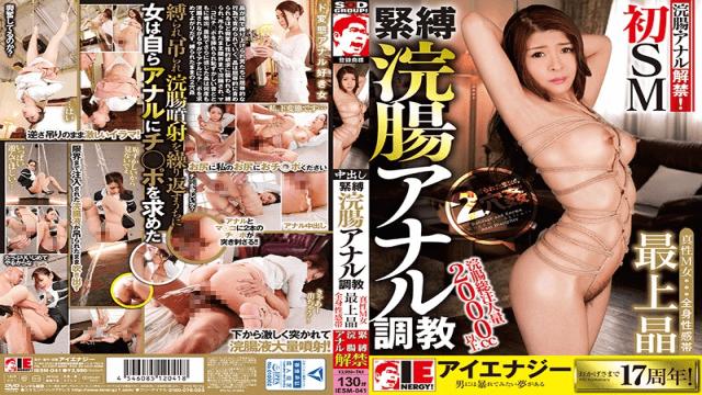 Japan Videos Ienergy IESM-041 Akira Mogami, S&M Enema Anal Training