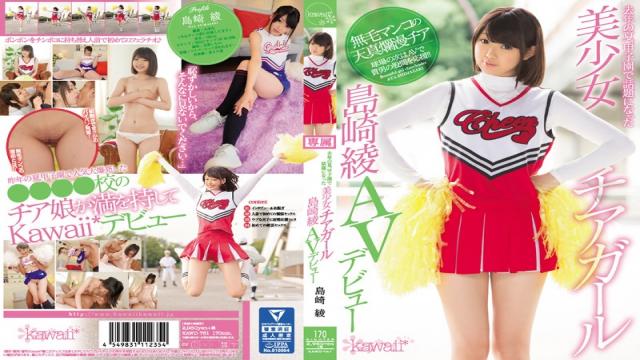 Japan Videos Kawaii kawd-761 Aya Nagasaki Beautiful Girl Last Summer At The Koshien Baseball Tournament